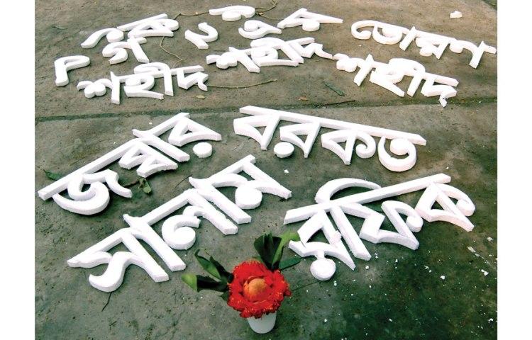 গোটা বিশ্ব আজ গর্বের সঙ্গে স্মরণ করে সালাম, বরকত, রফিক, জব্বারের মত সকল ভাষা সৈনিকের আত্মত্যাগকে